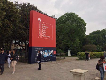 The entrance to the Giardini